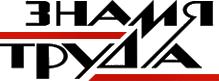 Ковров. Газета Знамя Труда